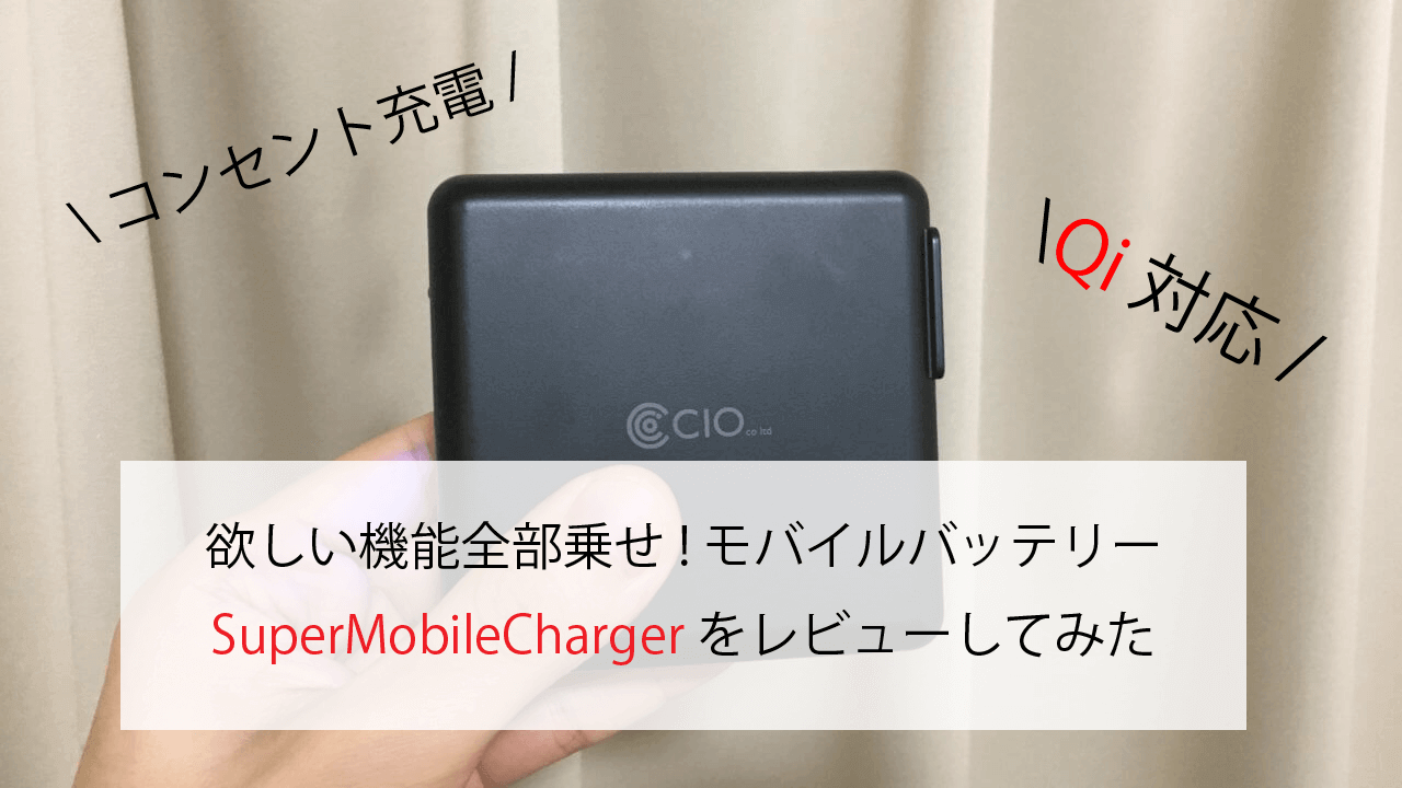 SuperMobikeCharger